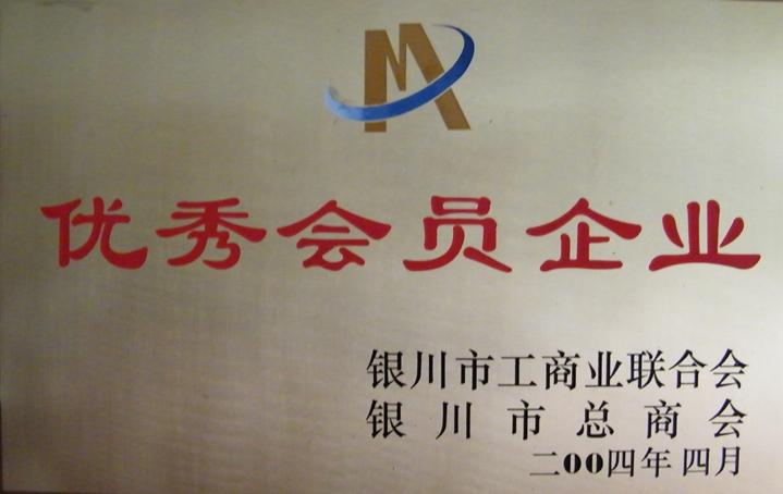 新闻名称:银川市工商联合会优秀会员企业添加日期:2009-09-20 20:30:15浏览次数:6121