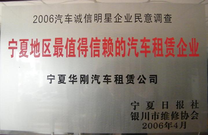 新闻名称:2006汽车诚信明星企业民意调查宁夏地区最值得信赖的汽…添加日期:2009-09-20 20:31:05浏览次数:5937