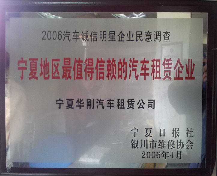 新闻名称:2006年宁夏地区最值得信赖的汽车租赁企业添加日期:2012-03-07 11:49:50浏览次数:6134